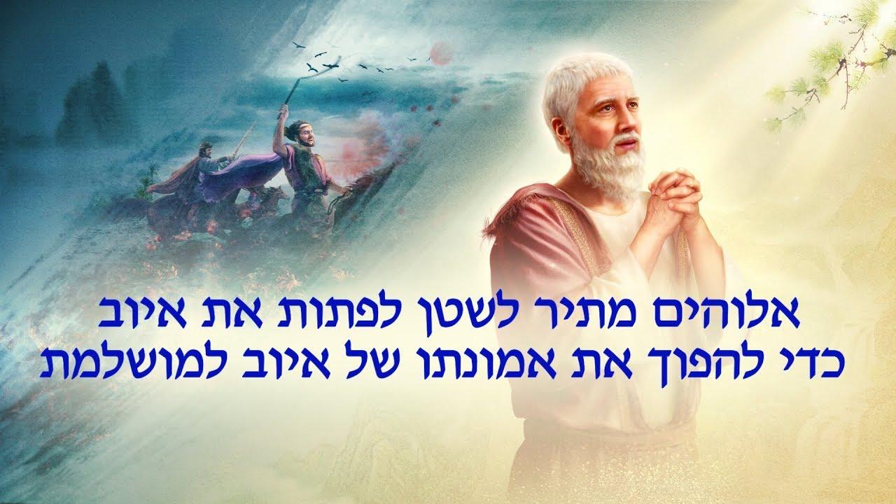 דברי חיים | עבודתו של אלוהים, טבעו של אלוהים ואלוהים עצמו ב' חלק 3