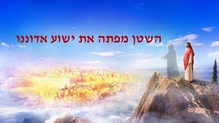 דרך החיים | אלוהים עצמו, הייחודי ה' קדושתו של אלוהים (ב') חלק 2