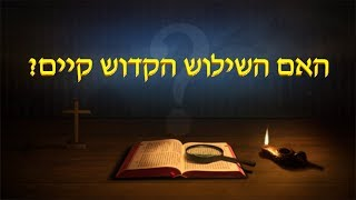 קטע קריאה מדברי האל הכול יכול | 'האם השילוש הקדוש קיים?' (קטע)