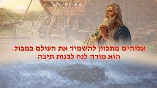 דבר אלוהים | עבודתו של אלוהים, טבעו של אלוהים ואלוהים עצמו א' חלק 3
