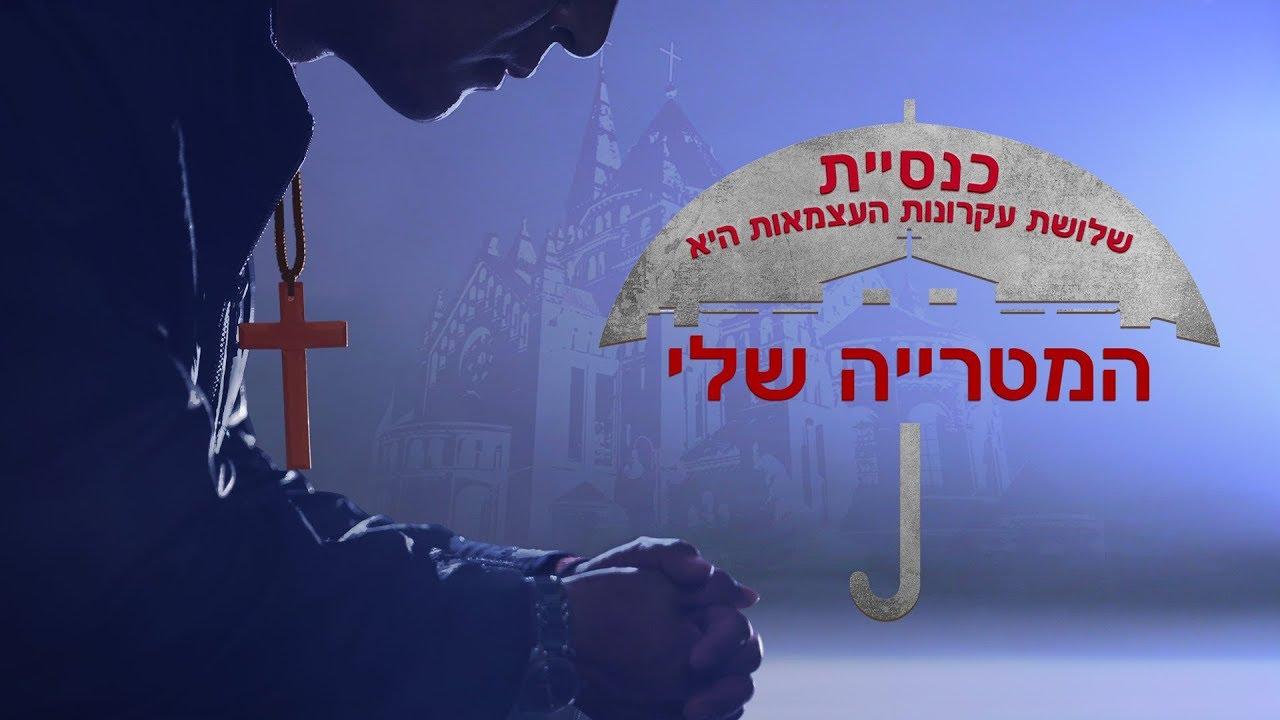 סרט קצר בנושא הבשורה מכנסיית האל הכול יכול   'כנסיית שלושת עקרונות העצמאות היא המטרייה שלי'