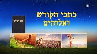סרט חדש 2018 'כתבי הקודש ואלוהים' | חשיפת היחסים בין אלוהים לבין ספרי הקודש