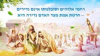 דקלומי דבר אלוהים | 'אלוהים עצמו, הייחודי ב' טבעו הצודק של אלוהים חלק 4'