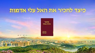 Almighty God's Utterance | כיצד להכיר את האל עלי אדמות (Excerpt, Stage Recitation)