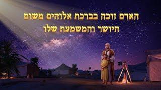 דרך החיים | עבודתו של אלוהים, טבעו של אלוהים ואלוהים עצמו ב' חלק 1 - המשך
