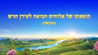 אמירותיו של המשיח של אחרית הימים   'הופעתו של אלוהים הביאה לעידן חדש' (מובאה)