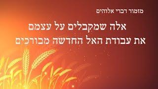 שיר קודש 'אלה שמקבלים על עצמם את עבודת האל החדשה מבורכים' (מילים לשיר)