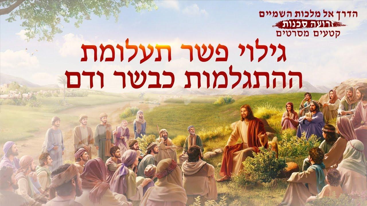 הדרך אל מלכות השמיים זרועה סכנות   'גילוי פשר תעלומת ההתגלמות כבשר ודם'