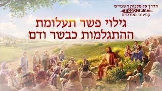 הדרך אל מלכות השמיים זרועה סכנות | 'גילוי פשר תעלומת ההתגלמות כבשר ודם'