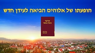 קטע קריאה מדברי האל הכול יכול 'הופעתו של אלוהים הביאה לעידן חדש' (קטע)
