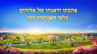 דברי חיים | אלוהים עצמו, הייחודי ד' קדושתו של אלוהים (א') חלק 3
