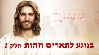 אמירותיו של המשיח של אחרית הימים | 'בנוגע לתארים וזהות' חלק 2
