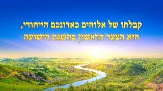אמירותיו של המשיח של אחרית הימים | 'אלוהים עצמו, הייחודי ג'' (מובאה)