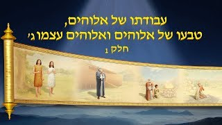 עבודתו של אלוהים, טבעו של אלוהים ואלוהים עצמו ג' חלק 1