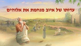 אמירותיו של המשיח של אחרית הימים | עבודתו של אלוהים, טבעו של אלוהים ואלוהים עצמו ב' חלק 6