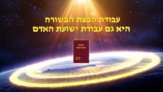 דבר אלוהים | 'עבודת הפצת הבשורה היא גם עבודת ישועת האדם'