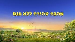 אמירותיו של המשיח של אחרית הימים | אלוהים עצמו, הייחודי ה' קדושתו של אלוהים (ב') חלק 1