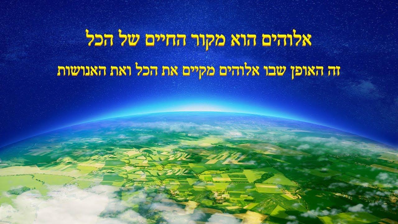 דברי חיים | אלוהים עצמו, הייחודי ז' (ב') אלוהים הוא מקור החיים של הכל חלק 3