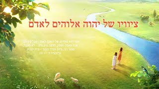 דרך החיים | 'אלוהים עצמו, הייחודי ד'קדושתו של אלוהים' (א') חלק 1