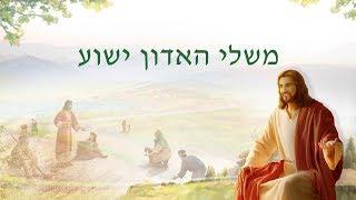 עבודתו של אלוהים, טבעו של אלוהים ואלוהים עצמו ג' חלק 4
