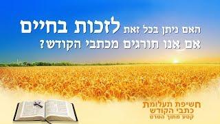 'חשיפת תעלומת כתבי הקודש' - האם ניתן בכל זאת לזכות בחיים אם אנו חורגים מכתבי הקודש?