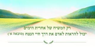 אמירותיו של המשיח של אחרית הימים | 'רק המשיח של אחרית הימים יכול להראות לאדם את דרך חיי הנצח'(מובאה)
