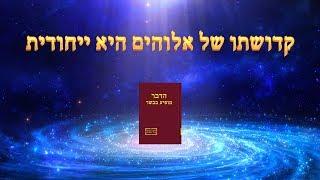 דבר אלוהים | אלוהים עצמו, הייחודי ו' קדושתו של אלוהים (ג') חלק 3