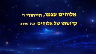 דברי חיים | אלוהים עצמו, הייחודי ו' קדושתו של אלוהים (ג') חלק 2