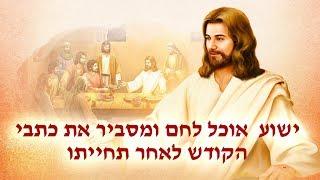 דרך החיים | עבודתו של אלוהים, טבעו של אלוהים ואלוהים עצמו ג' חלק 8