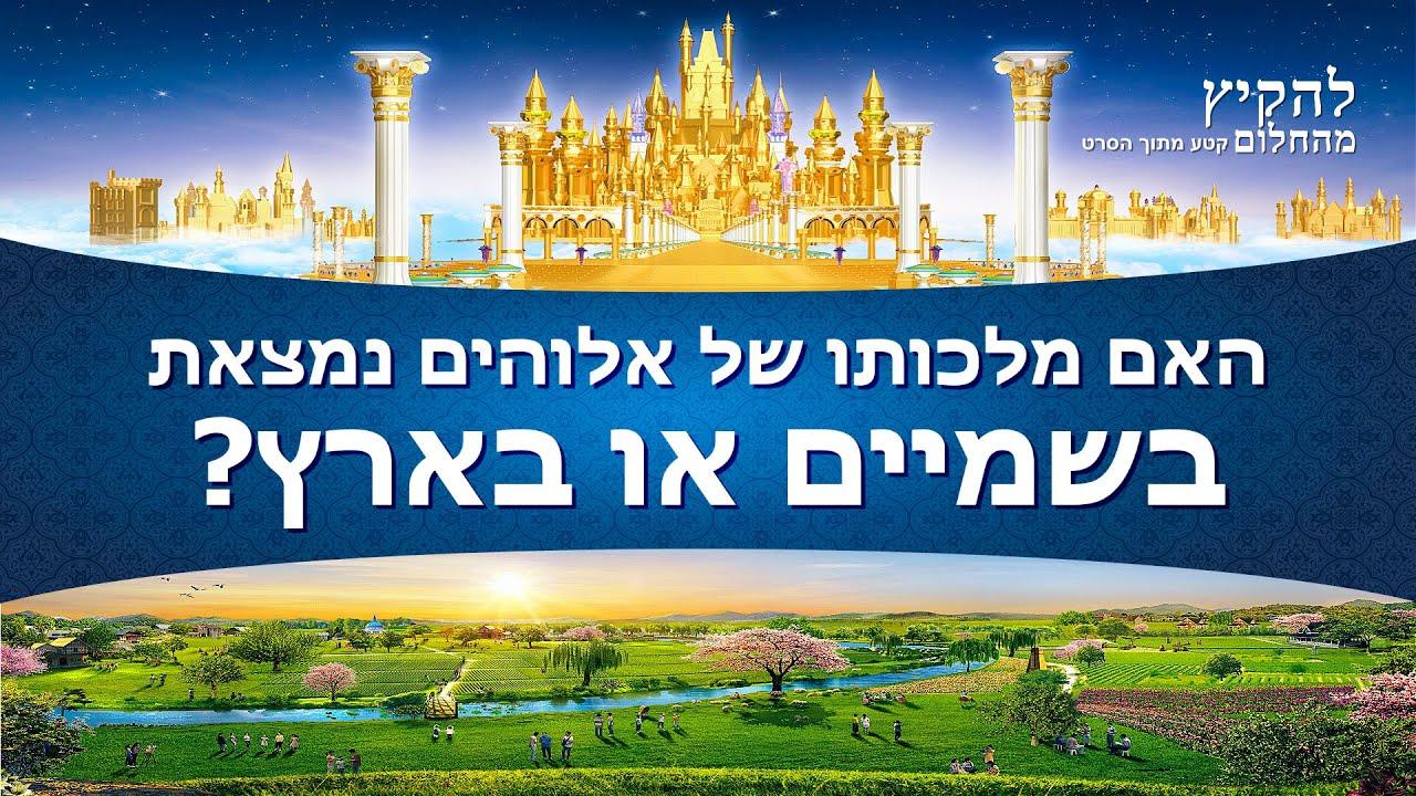 קליפ מתוך הסרט 'להקיץ מהחלום' – האם מלכותו של אלוהים נמצאת בשמיים או בארץ?