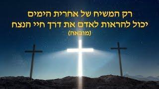דרך החיים | 'רק המשיח של אחרית הימים יכול להראות לאדם את דרך חיי הנצח'  (מובאה)
