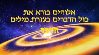 אמירותיו של המשיח של אחרית הימים | אלוהים עצמו, הייחודי א' סמכותו של אלוהים (א') חלק 1