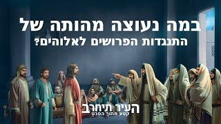 סרט חדש 'העיר תיחרב' קטע (3) – במה נעוצה מהותה של התנגדות הפרושים לאלוהים?