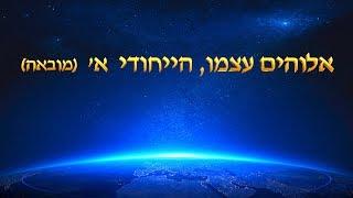 דרך החיים   אלוהים עצמו, הייחודי א' (מובאה)
