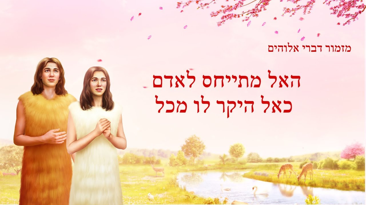 שיר קודש 'האל מתייחס לאדם כאל היקר לו מכל' (מילים לשיר)