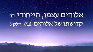 דרך החיים | אלוהים עצמו, הייחודי ה' קדושתו של אלוהים (ב') חלק3