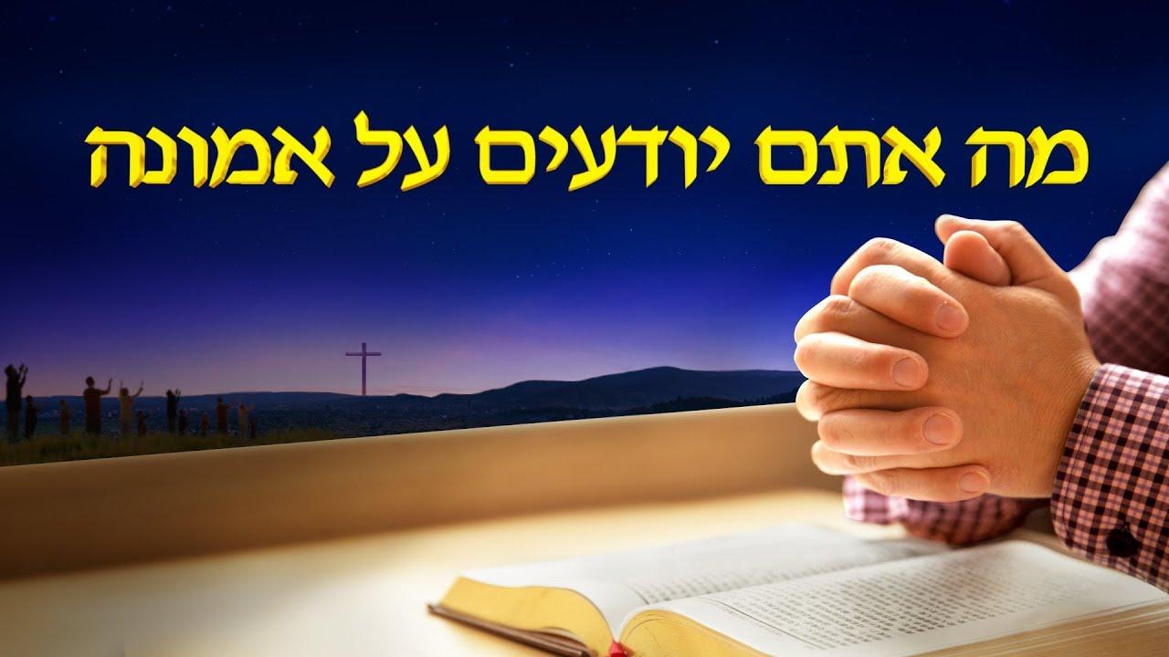 קטע קריאה מדברי האל הכול יכול 'מה אתם יודעים על אמונה?'