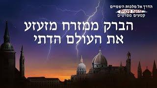 הדרך אל מלכות השמיים זרועה סכנות | 'הברק ממזרח מזעזע את העולם הדתי'