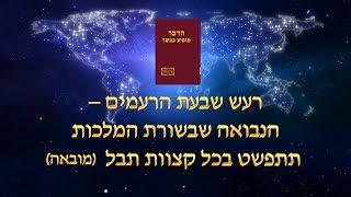 אמירותיו של המשיח של אחרית הימים   רעש שבעת הרעמים – הנבואה שבשורת המלכות תתפשט בכל קצוות תבל (מובאה)