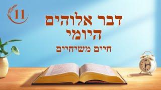 """דבר אלוהים היומי - """"הכרת שלושת השלבים של עבודת האל היא הנתיב להכרת האל"""" - מובאה 11"""