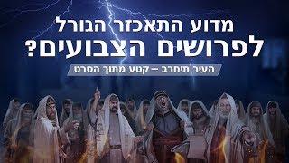 סרט חדש 'העיר תיחרב' קטע (2) – מדוע התאכזר הגורל לפרושים הצבועים?
