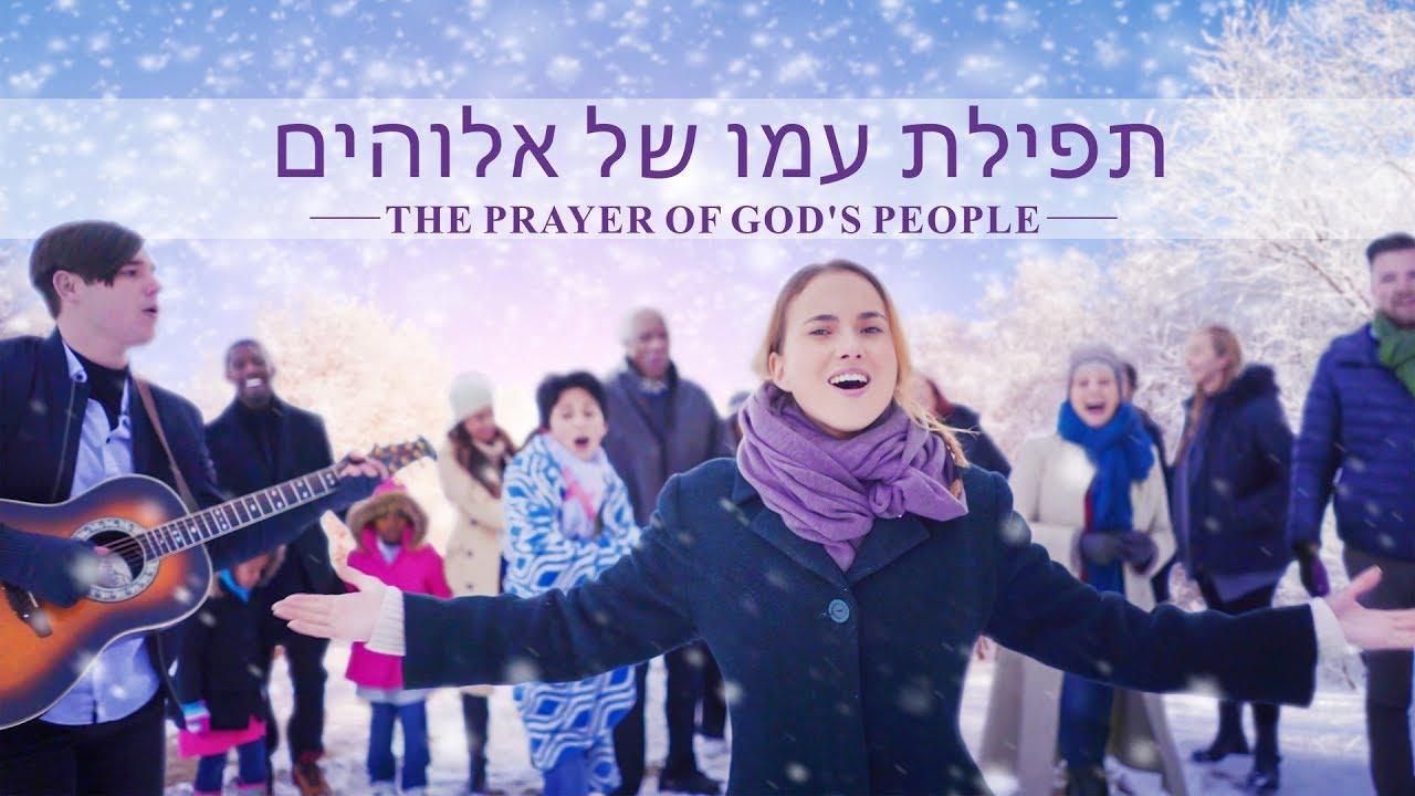 לב מלא שבח 'תפילת עמו של אלוהים' (סרטון מוסיקלי רשמי)