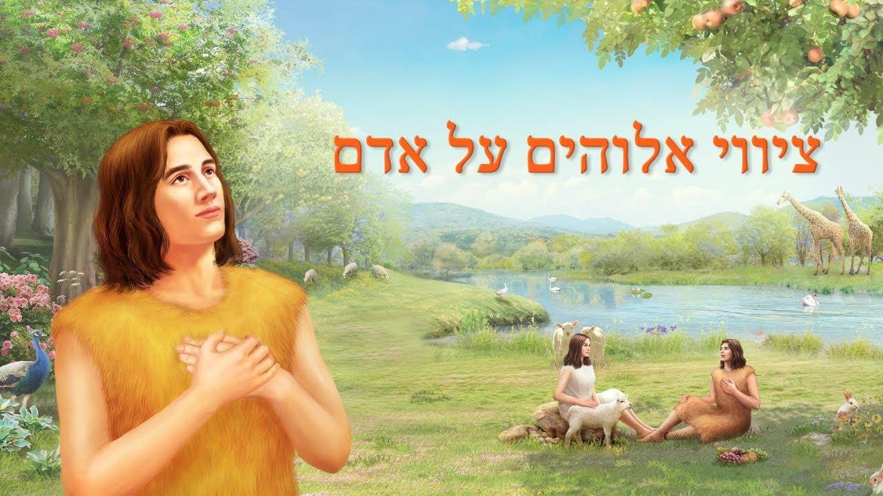 דבר אלוהים | עבודתו של אלוהים, טבעו של אלוהים ואלוהים עצמו א' חלק 2