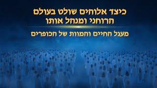 דבר אלוהים | אלוהים עצמו, הייחודי י' אלוהים הוא מקור החיים של כל הדברים (ד') חלק 1