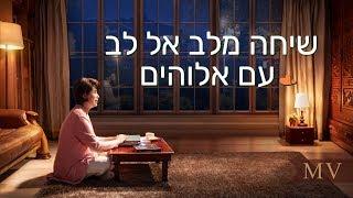 שיר סגידה והלל 'שיחה מלב אל לב עם אלוהים'