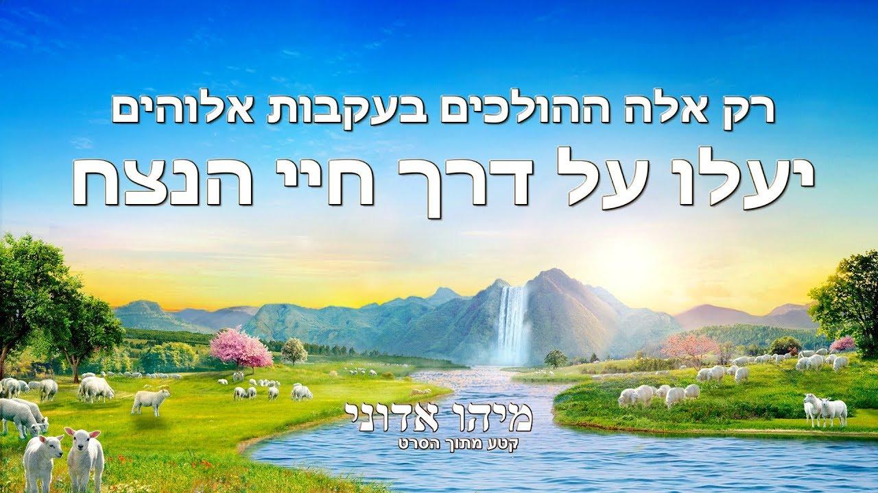סרט טוב 'מיהו אדוני' קטע (5)  – רק אלה ההולכים בעקבות אלוהים יעלו על דרך חיי הנצח