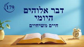 """דבר אלוהים היומי - """"עבודת האל ועבודת האדם"""" - מובאה 179"""