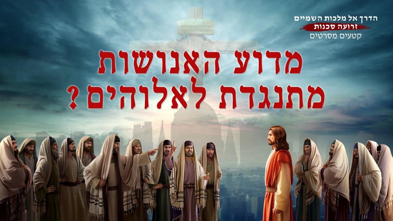 הדרך אל מלכות השמיים זרועה סכנות | 'מדוע האנושות מתנגדת לאלוהים?'