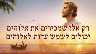 דברי חיים | 'רק אלו שמכירים את אלוהים יכולים לשמש עדות לאלוהים'