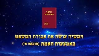 אמירותיו של המשיח של אחרית הימים   'המשיח עושה את עבודת המשפט באמצעות האמת' (מובאה)